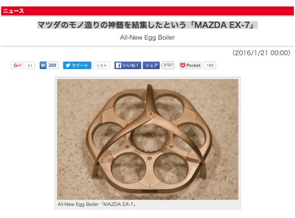 Mazda EX-7 紹介記事
