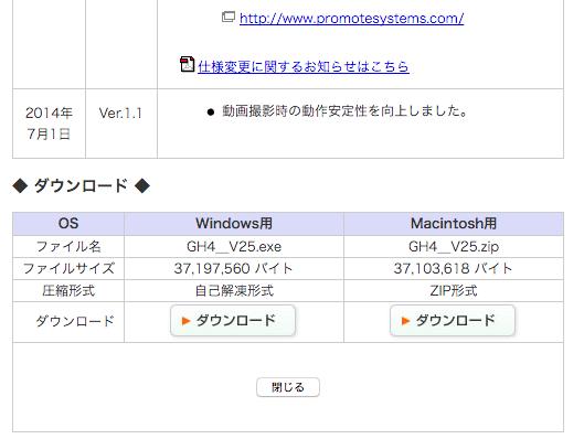 GH4 ファームウェア アップデート