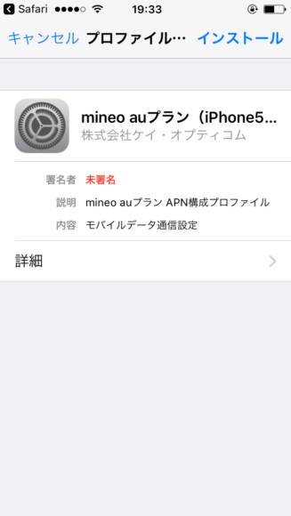 mineoプロファイルインストール
