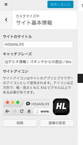 WordPressファビコン設定方法