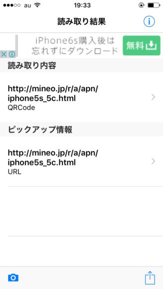 mineoプロファイルダウンロード