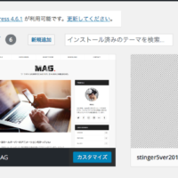 wordpressテーマ「MAG」を導入
