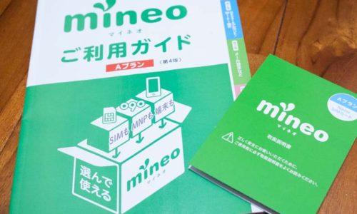 mineoのSIMカード設定
