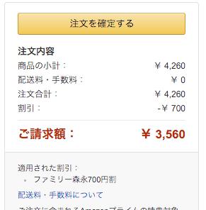 はぐくみがAmazonで700円引き