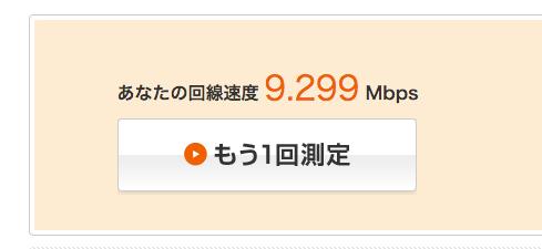 ADSL回線速度調整後