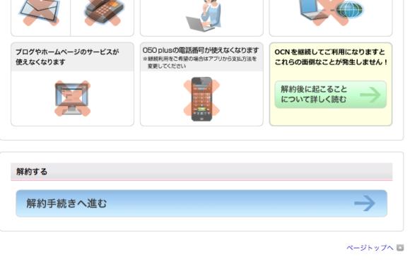 OCNモバイルONE 格安SIMの解約方法