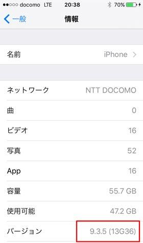 iphonese_ios バージョン9.3.5