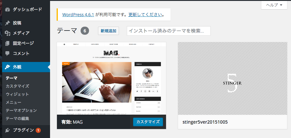 【ブログをかんたんリニューアル】WordPressのテーマを「MAG」に変更